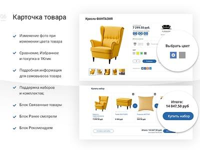 Мебель из интернет магазина